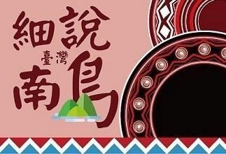 細說台灣南島(2019秋季班)