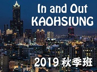 In and out Kaohsiung(2019秋季班)