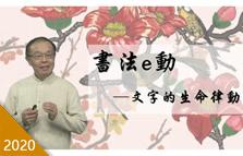 書法e動-文字的生命律動(2020春季班)
