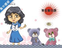 台南高工-背包客日語(1082高中選修課)
