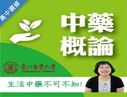 台南女中-中藥概論(1082高中選修課217班)