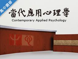 台南女中-當代應用心理學(1082高中選修課117班)