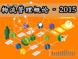 物流管理概论(2015)