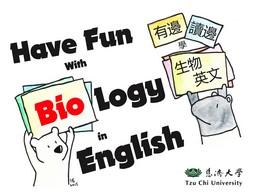 有邊讀邊學『生物英文』(2016春季班)