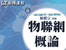 物聯網概論(IoT系列課程)