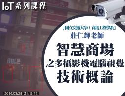 智慧商場之多攝影機電腦視覺技術概論(IoT系列課程)